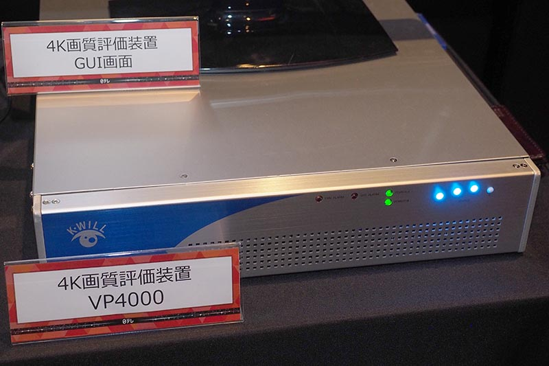 4K画質評価装置