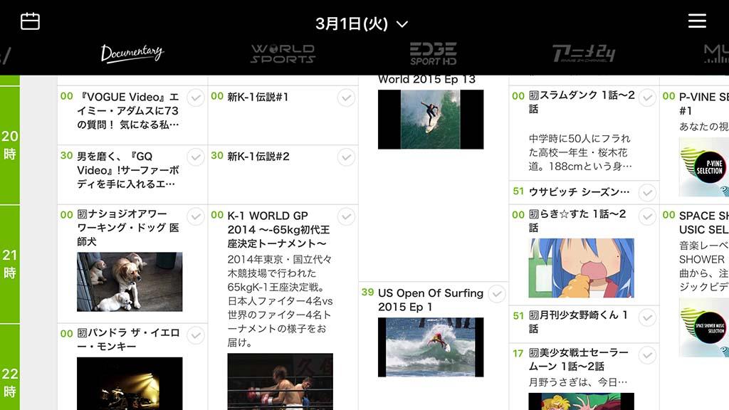 AbemaTVは「テレビ」なので、きちんと番組表がある