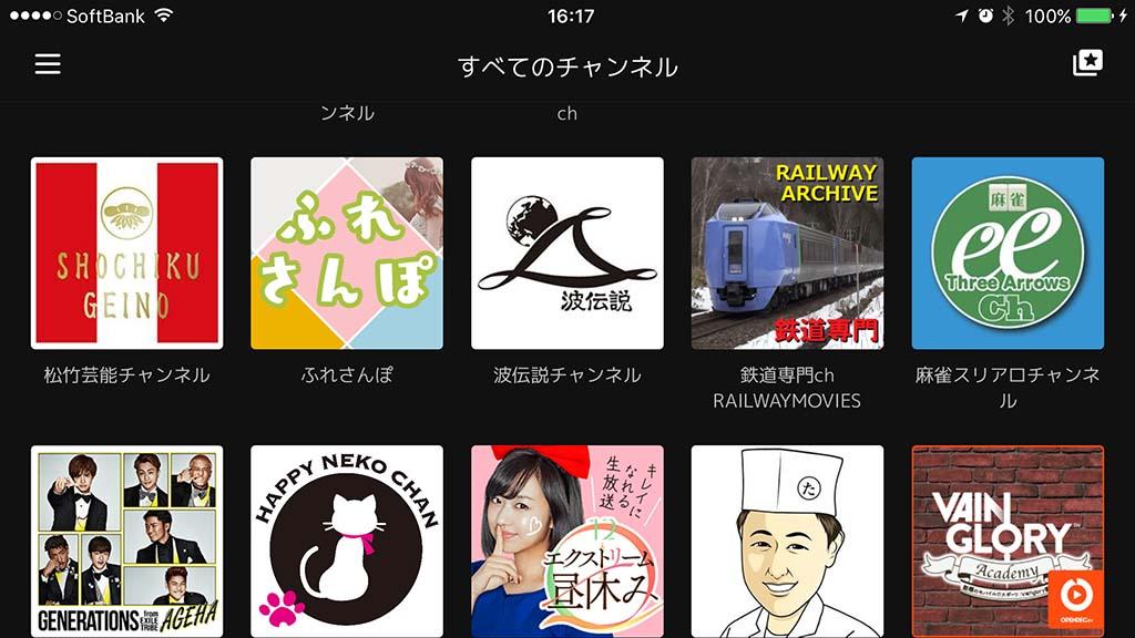 AmebaFRESH!には多数の生放送チャンネルが用意され、それを選んで視聴するスタイルだ