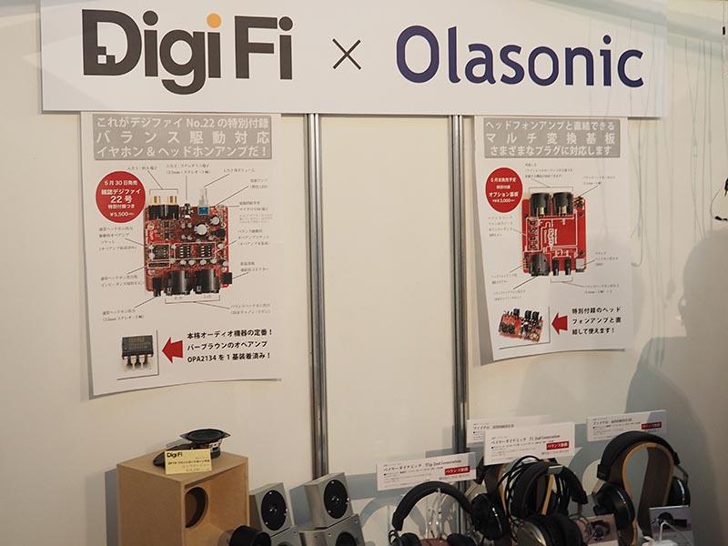 雑誌のDigiFiとOlasonicは、5月30日発売「DigiFi No.22」の特別付録となるヘッドフォンアンプなどを紹介。これを収納できるケースも各社から発売予定で、参考展示されている