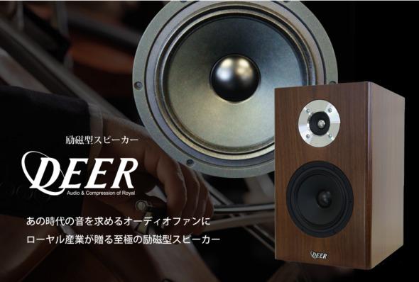 励磁型スピーカー「DEER」