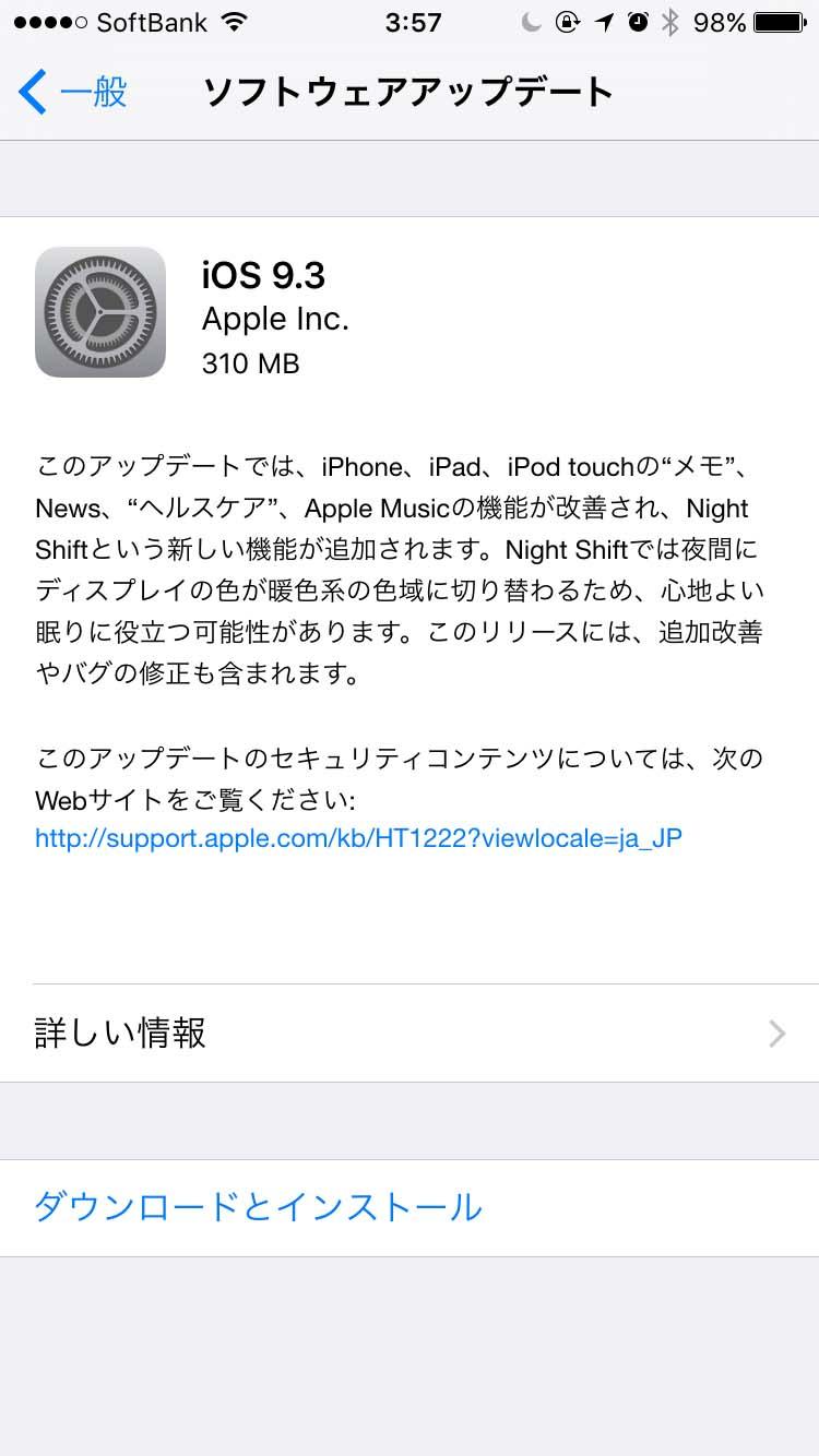 iOS 9.3の更新内容