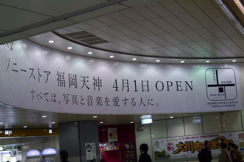 西鉄福岡駅ではオープンを告知する大型ポスターを掲示