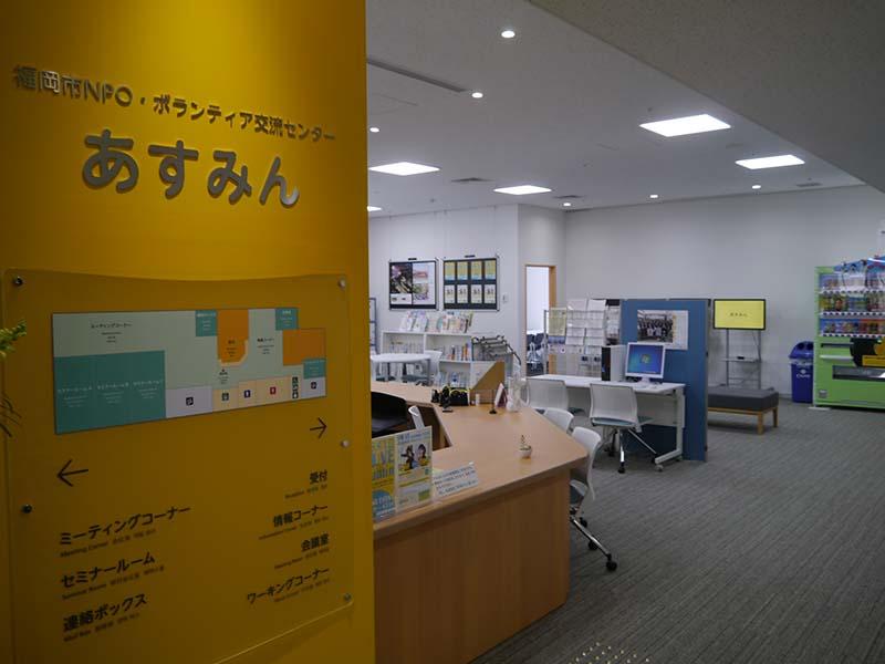 4階に入居している福岡市 NPO・ボランティア交流センター「あすみん」