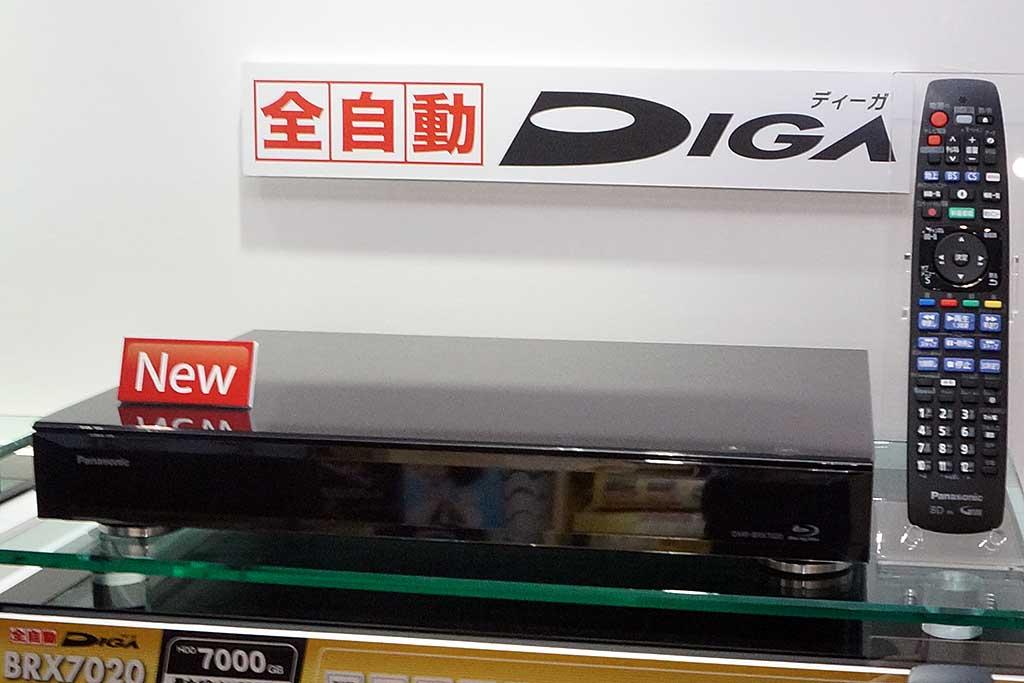 DIGA「DMR-BRX7020」