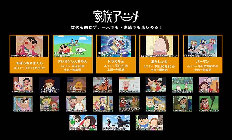 """家族アニメチャンネル<br class=""""""""><span class=""""fnt-70"""">(C)AbemaTV</span>"""