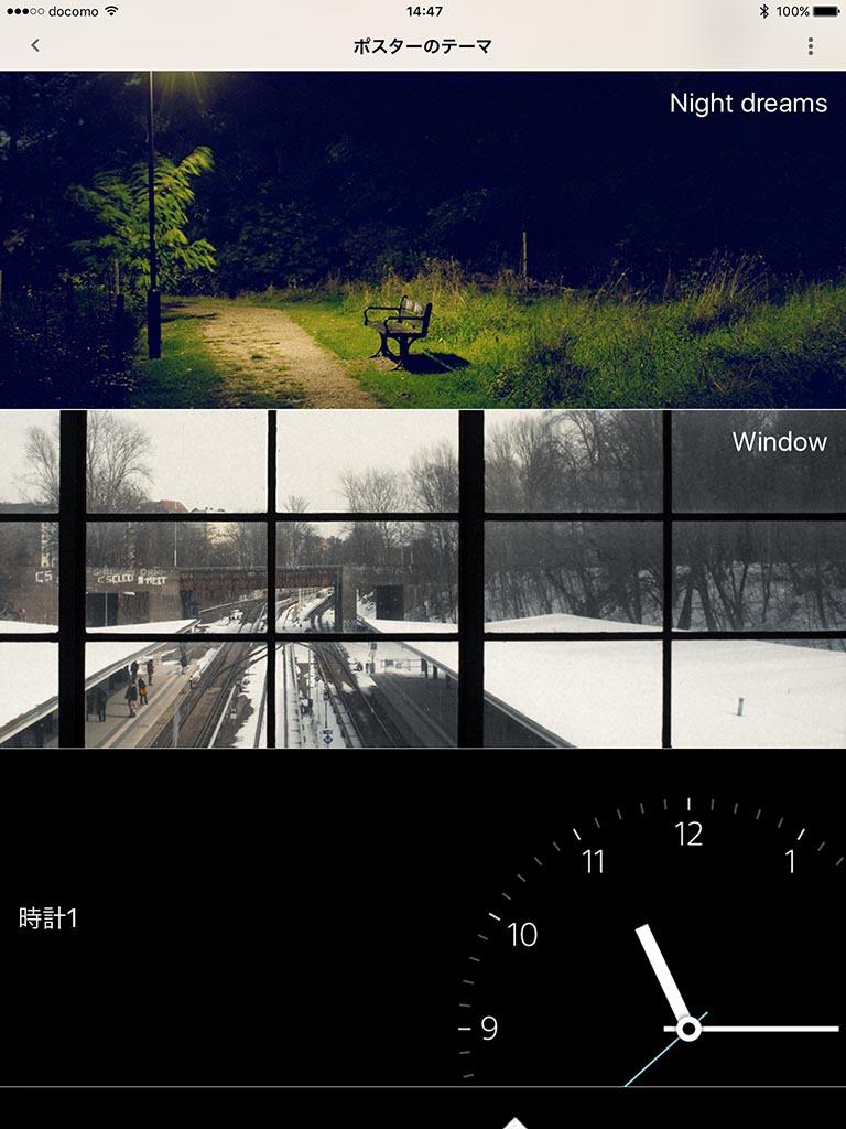 スマホアプリでのポスター機能の選択画面。現在地の天気予報を表示できる「天気」、さまざまな写真を集めた「A Day」、「Journey」、「Night dreams」、「時計1~4」と「マイスライドショー」が用意されている