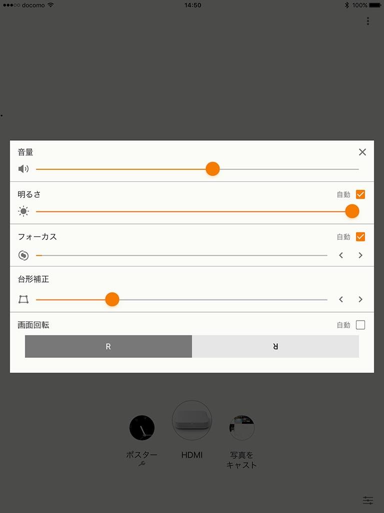 スマホの基本設定画面のメニューに「画面回転」があり、タップで上下反転を選べる。自動切り替えを設定することも可能だ