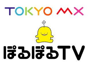 「ぽるぽるTV on エムキャス」