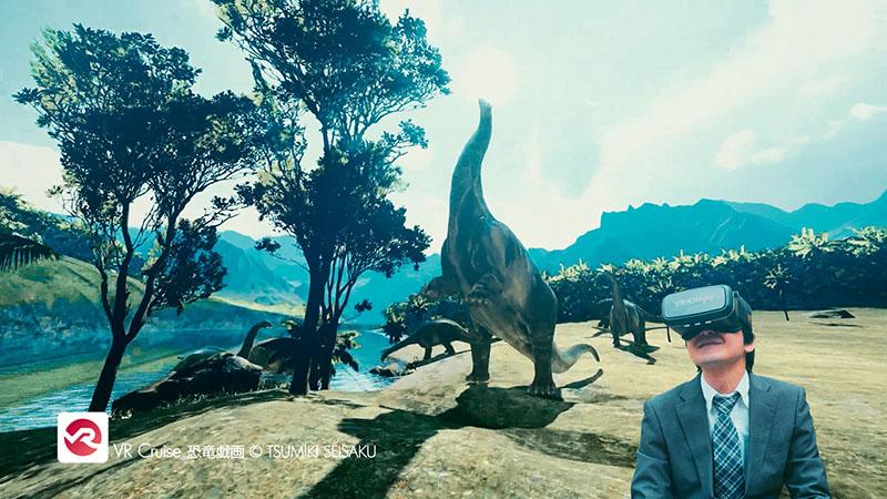 VR Cruiseが提供する「恐竜戯画」などのVRコンテンツを楽しめる