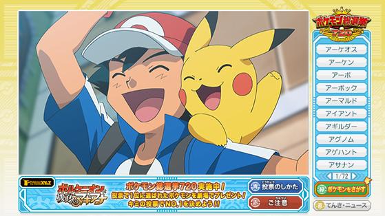 """テレビでの「ポケモン総選挙720」投票イメージ<br class=""""""""><span class=""""fnt-70"""">(C)Nintendo・Creatures・GAME FREAK・TV Tokyo・ShoPro・JR Kikaku</span><br class=""""""""><span class=""""fnt-70"""">(C)Pokemon c2016 ピカチュウプロジェクト</span>"""