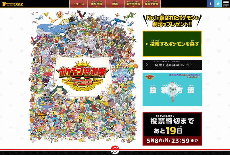 「ポケモン総選挙720」特設サイト