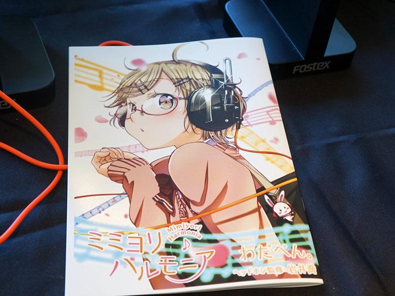 """展示の近くには「ミミヨリ ハルモニア」の冊子も置かれていた<br class=""""""""><span class=""""fnt-70"""">(C)わだぺん。/ワニブックス</span>"""