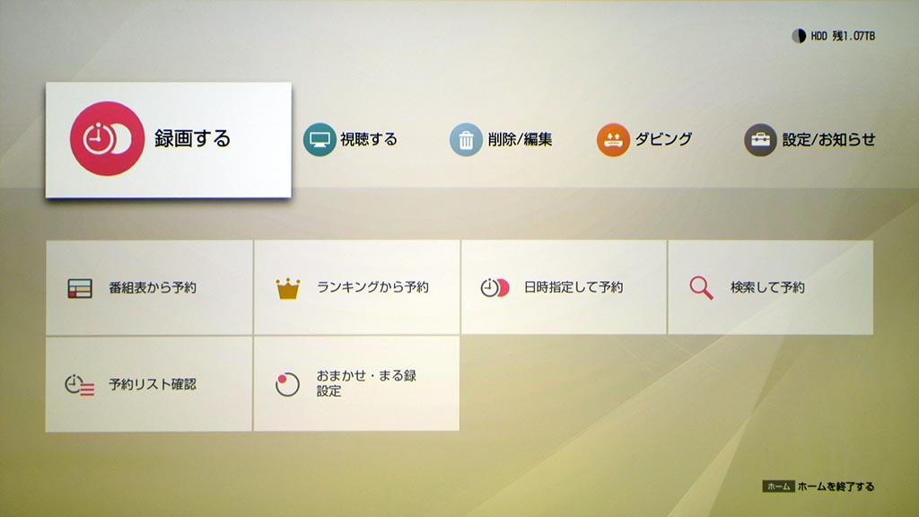 ホームボタンで表示されるメニュー画面。上部に「録画する」などの機能分類があり、下段にサブ項目が並ぶ。アイコン付きでわかりやすい