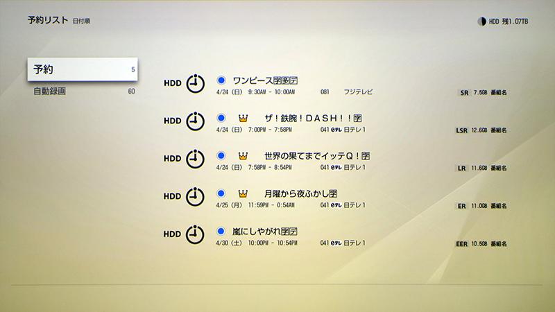 「予約リスト」の画面。予約した番組を一覧できる。自動録画の対象番組も確認できるので、録画時間帯の重複などはここでチェックしよう