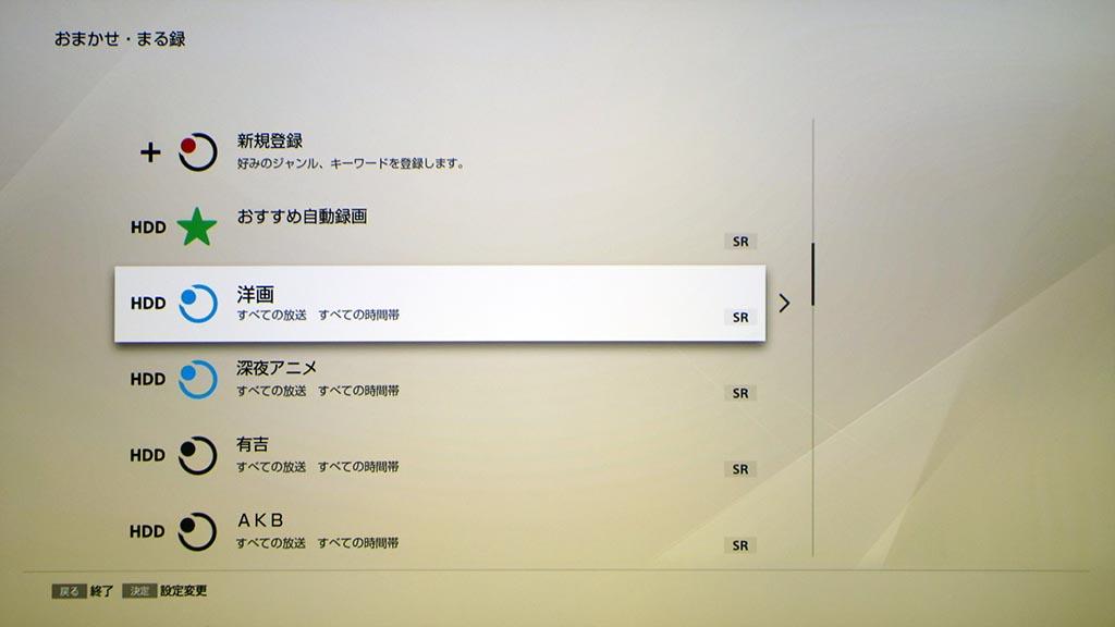 「おまかせ・まる録」の画面。表示や操作は従来モデルと同様。新規登録で録りたい番組の追加が可能だ