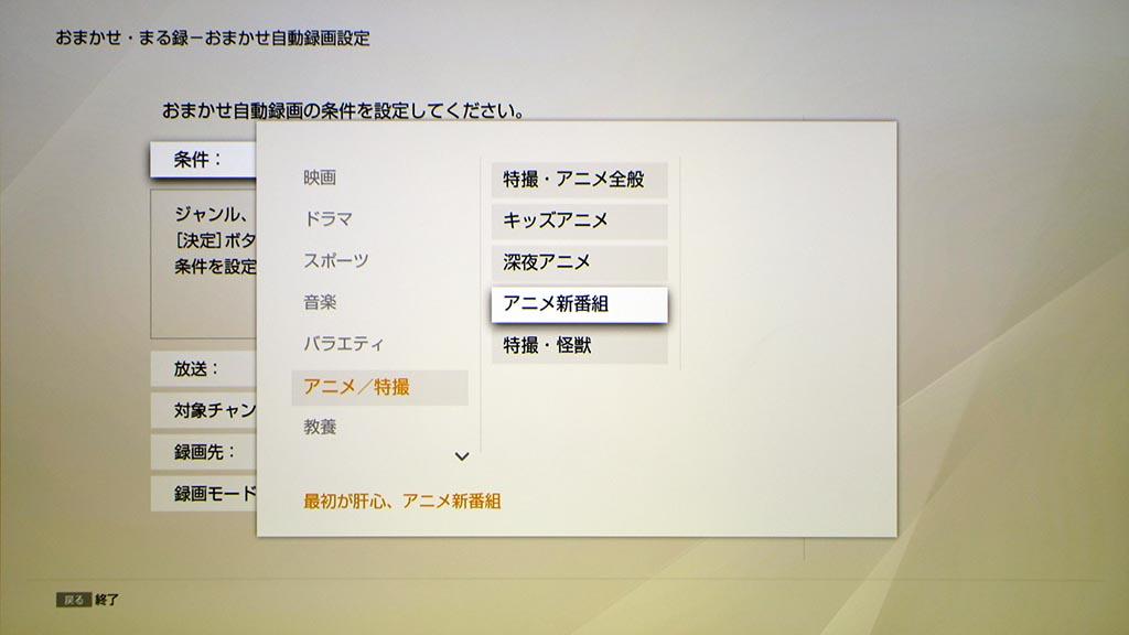 「おまかせ・まる録」の設定画面。条件の部分でジャンルを選択し、サブジャンルを選ぶ。このほか、放送種別の選択や録画先、録画モードも設定できる