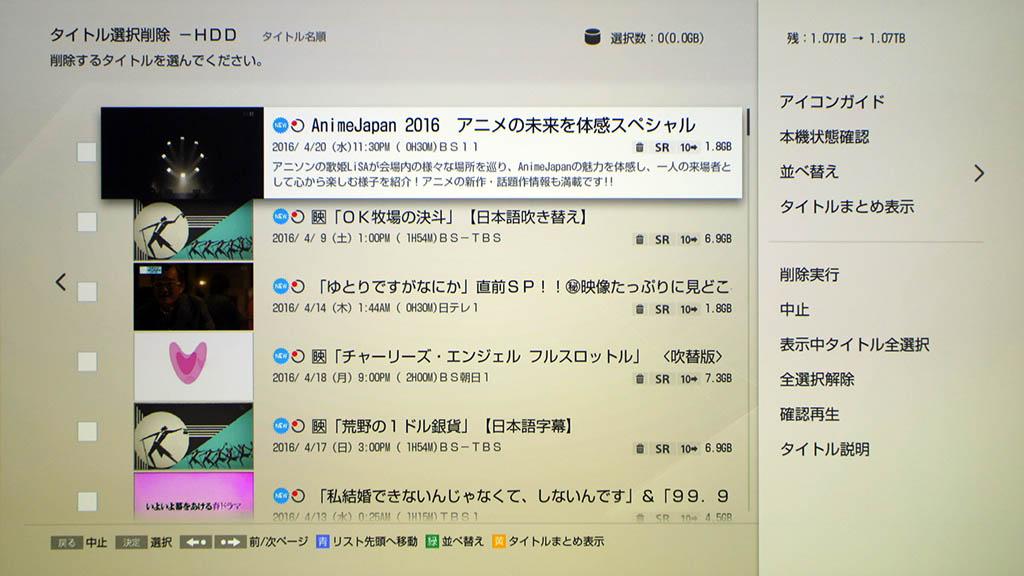 タイトル削除の画面。番組の一覧リストが表示されるので、不要な番組を選択すると左のチェックマークが付記される。あとはサブメニューで削除実行をするだけだ。