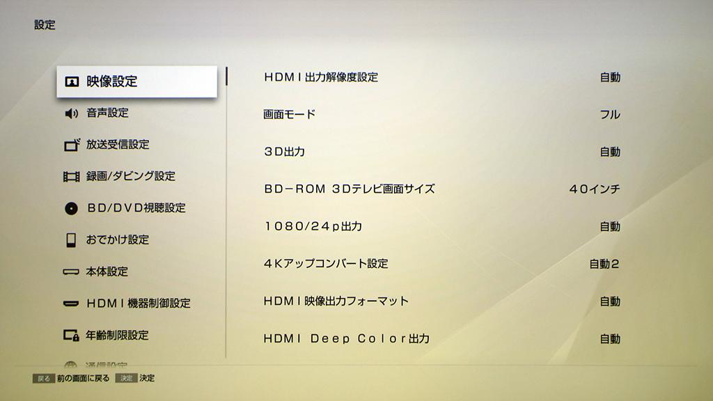 設定画面にある映像設定の項目。基本的な項目内容は同じだが、新たに「4Kアップコンバート設定」が加わっている