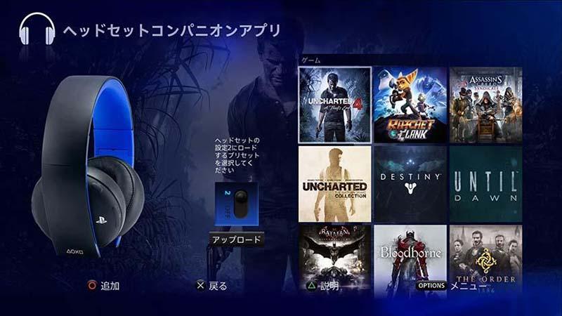 様々なゲームタイトル用のプリセットが提供されている