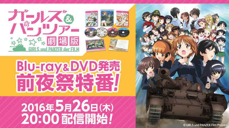 「『ガールズ&パンツァー 劇場版』Blu-ray&DVD発売前夜祭特番! 」が、LINE LIVEにて配信される