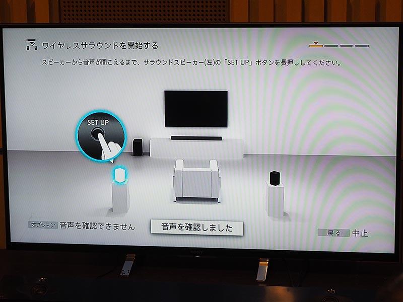 サウンドバー「HT-NT5」との接続設定画面。ZR7のSET UPボタンを長押ししてペアリング