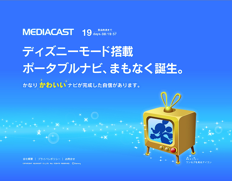 ポータブルナビ公式サイト上ではディズニーキャラクターのアイコンが掲載されている。画面右下の画像は「ワンセグを見る」アイコン