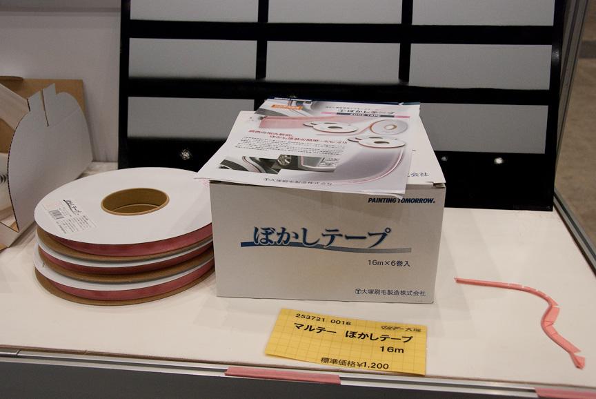 「マルテー ぼかしテープ」。右に見えるピンクのテープがぼかしテープ本体