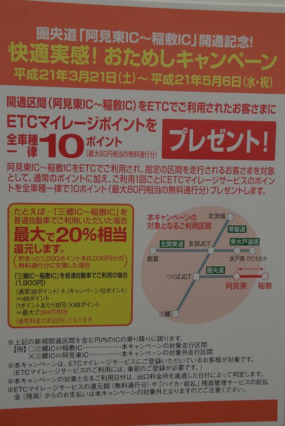 開通日から始まったETCマイレージキャンペーン。阿見東IC~稲敷ICを通行すると10ポイントプレゼント