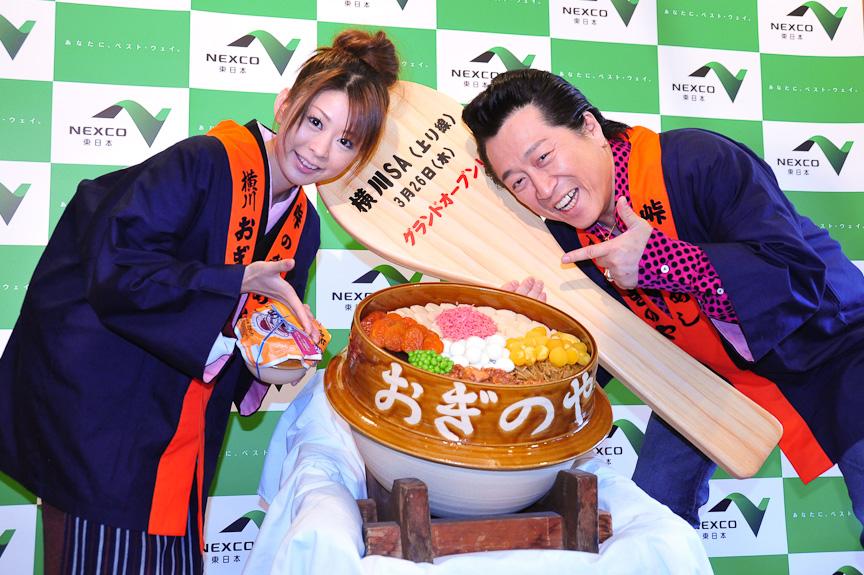 巨大釜めしで横川SAをアピールする上原美優さん(左)と高橋ジョージさん