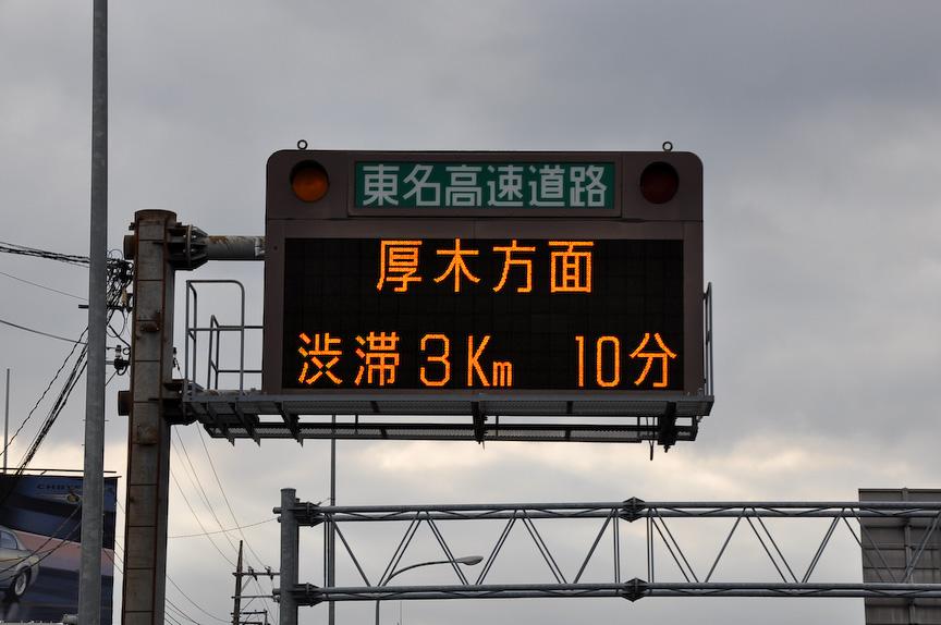 3月28日7時30分頃の、東名高速道路、横浜町田IC~海老名SAまでの下り線の模様。横浜町田IC付近から大和トンネル付近にかけては若干渋滞があったものの、特に停車や急激なスローダウンを強いられる程ではなかった。大和トンネル付近から先はスムーズに通行できた