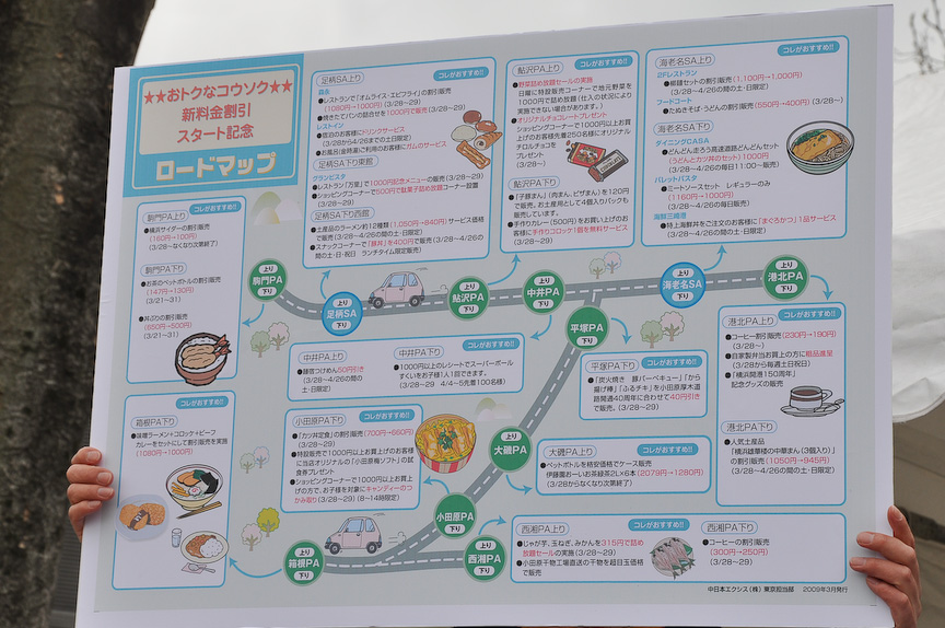 東名高速道路や小田原厚木走路、西湘バイパス、箱根新道のSA/PSで実施する主なキャンペーン