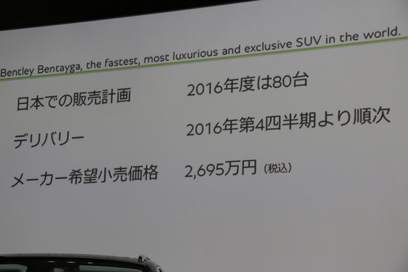2016年度は82台の日本導入を予定。年間を通じて供給できる2017年度以降は、さらなる販売台数の増加を期待しているという