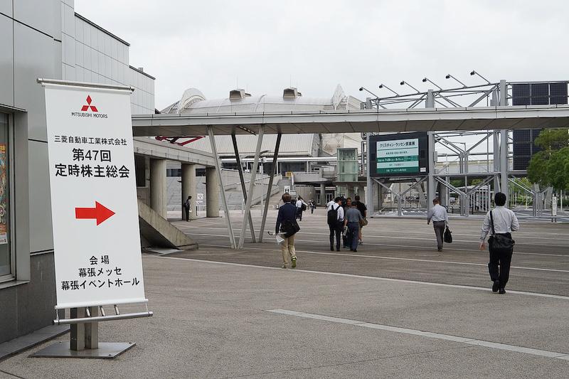 三菱自動車工業の第47回定時株主総会が開催された幕張メッセ 幕張イベントホール