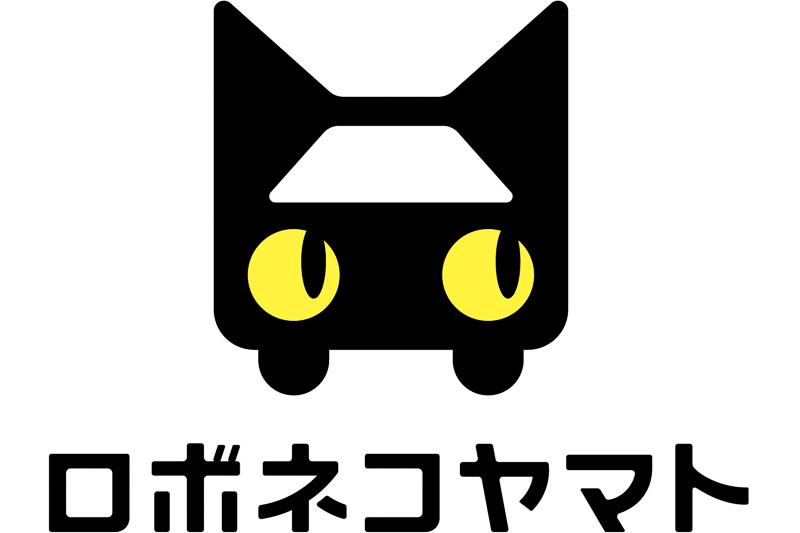「ロボネコヤマト」プロジェクトのロゴマーク