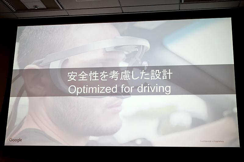 Android Autoの特長-安全性を考慮した設計