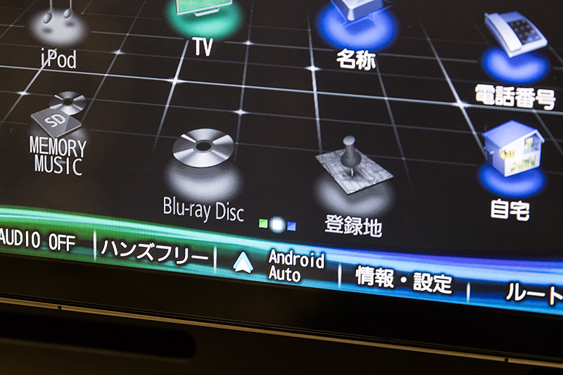 メニュー画面にあるAndroid Autoのボタン