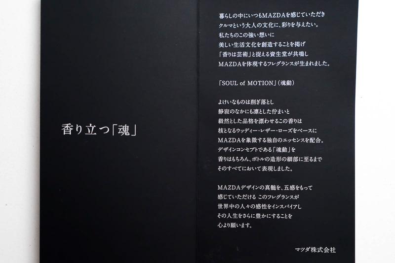 カード内側には日本語によるメッセージが記載されている