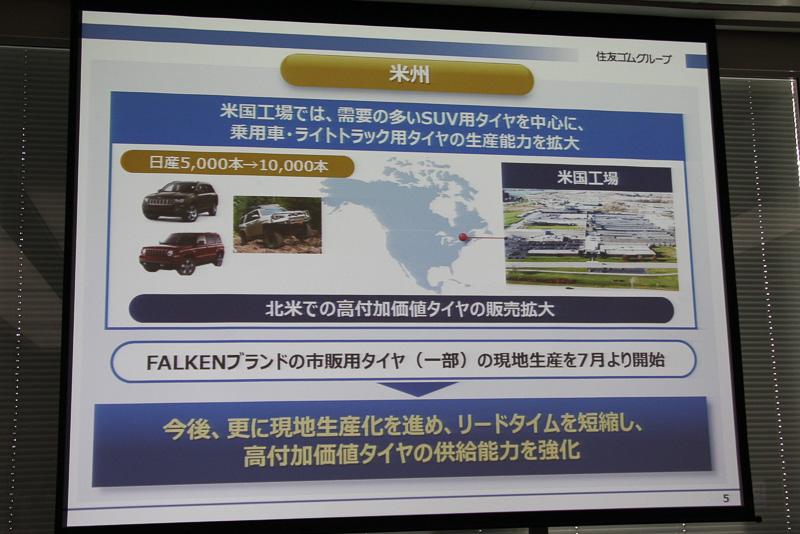 SUV用タイヤを中心に生産能力を拡大。7月からはファルケンブランドのタイヤも現地生産を開始する