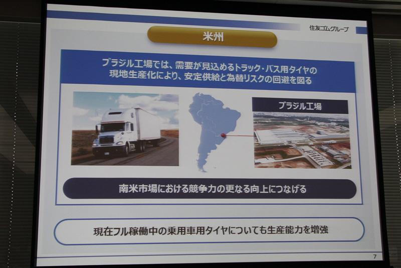 南米市場では、ブラジル工場でトラック・バス用タイヤの生産を現地化