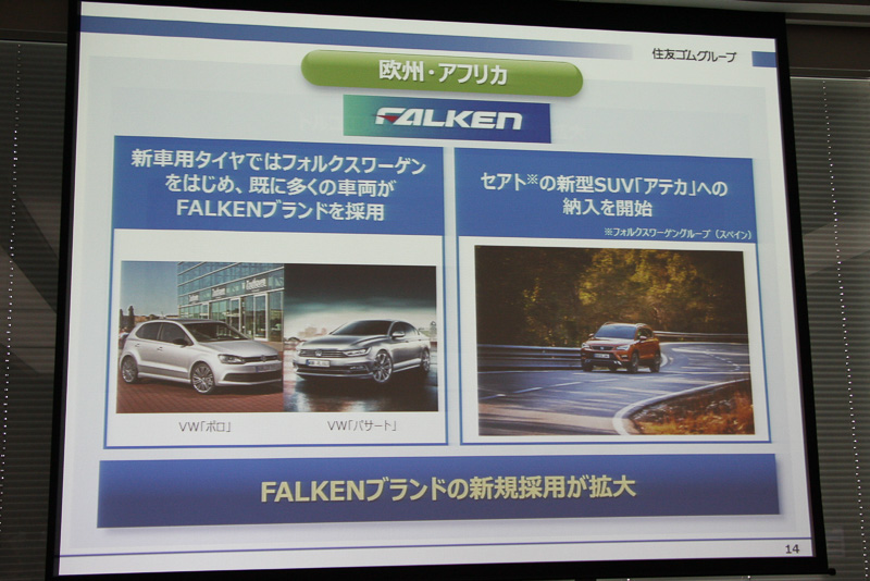 欧州で高い認知度を誇るファルケンブランドのタイヤは、多くの欧州メーカーの車両に新車装着されており、今後も注力していく