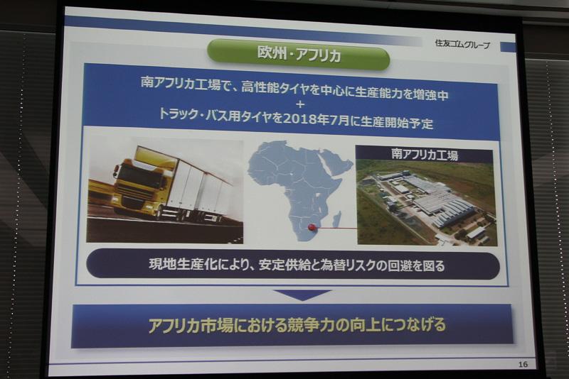 トルコ、南アフリカなどの工場に投資して生産能力を強化