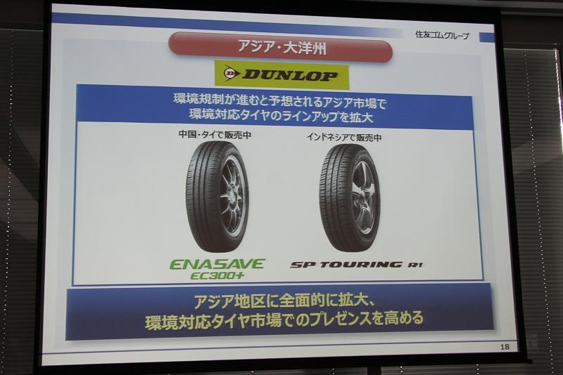 """「低燃費」「長持ち」などのキーワードで定評のあるダンロップブランドの""""環境対応タイヤ""""を拡充し、アジア市場での環境規制強化に対応する"""