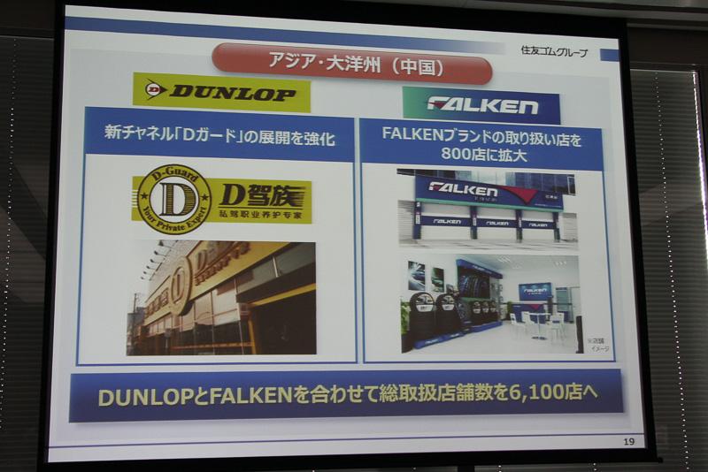 中国市場では新しい販売チャネル「Dガード」を展開