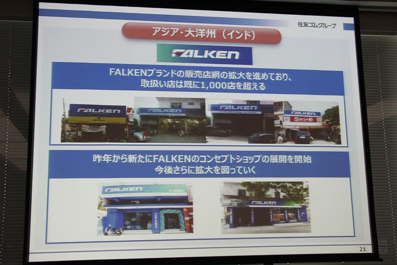 インドではすでに1000店以上のファルケンタイヤ取扱店が整備されており、ファルケンブランドのコンセプトショップも展開を開始した
