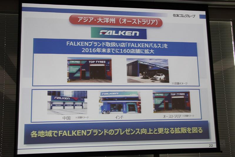 オーストラリアでは「FALKENパルス」の名称でファルケンタイヤ取扱店を展開。各地域でファルケンのブランド認知と拡販を推し進めていく