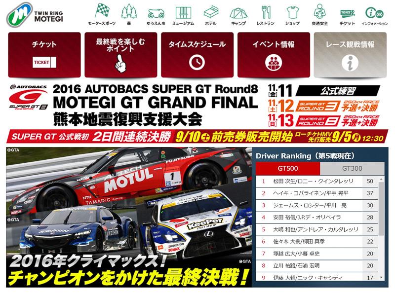 賞品は2016年SUPER GT第3戦&第8戦(11月11日~13日開催)観戦券+V指定席をペアで