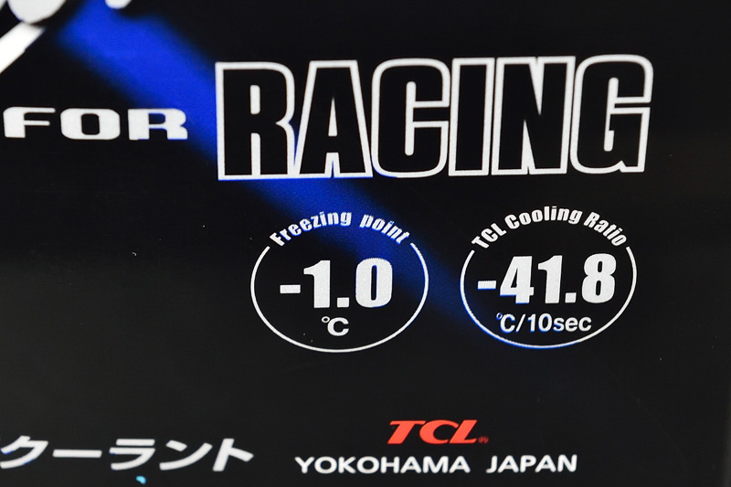 Competition for RACINGは-1.0℃以下で凍結し、TCL Cooling Ratioは-41.8℃/10秒。凍結温度からして本格的なレース用、スポーツカー用だと分かる