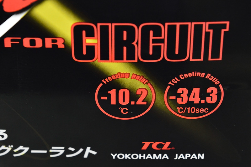 Sport for CIRCUITは-10.2℃以下で凍結し、TCL Cooling Ratioは-34.3℃/10秒。サーキットなどのスポーツ走行、寒冷地以外のスポーツカーに適合しそう