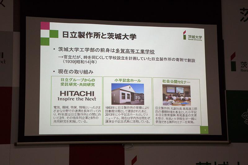 茨城大学工学部の前身である多賀高等工業学校は、1939年に日立が設立資金の全額を寄付して作られたという経緯を持っているので、以前からお互いの協力体制があった。今回の連結協定に対する茨城大学の立場は、世界的競争の激化や日本の人口減少という問題のなかで、「日本から新技術や新産業を創出する」という社会の期待の応えることになる